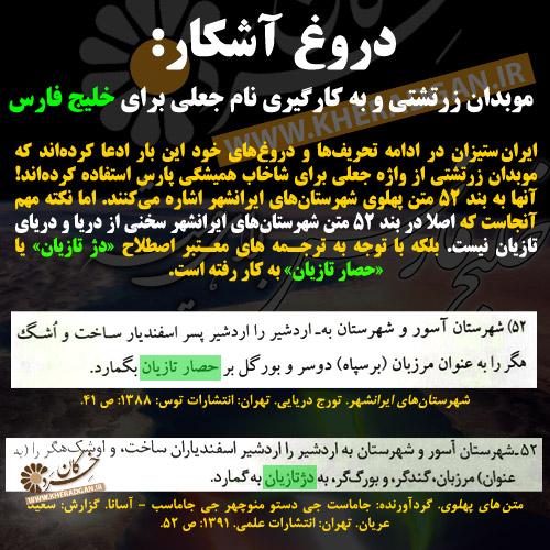 دروغ آشکار: موبدان زرتشتی و به کارگیری نام جعلی برای خلیج فارس