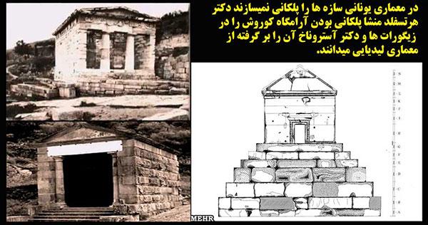 عدم هماهنگی معماری پلکانی آرامگاه کوروش با بنا های یونانی