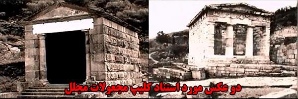 دو عکس مورد استناد کلیپ مجعولات مجلل