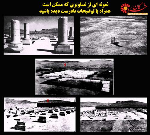 عکس های تحریفگران از پاسارگاد1