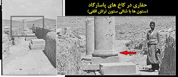 کاخ اختصاصی (کاخP) ، شالی ستون های شیار دار از زیر خاک پس از حفاری های هرتسفلد در سال 1923 تا 1925 پدیدار شده اند
