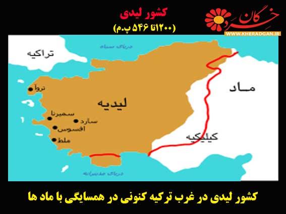 نقشه کشور لیدی/ پاسارگاد