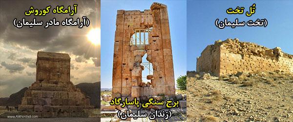نام های اسلامی بنا های پاسارگاد