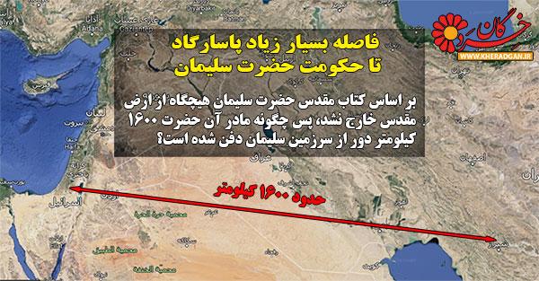 فاصله بسیار زیاد پاسارگاد تا حکومت حضرت سلیمان