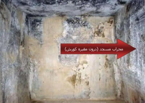 کتیبه اسلامی درون آرامگاه کوروش