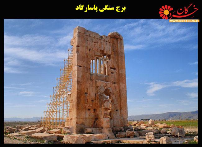 برج پاسارگاد یا زندان سلیمان