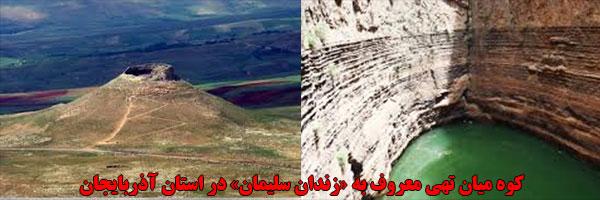 کوه زندان سلیمان در استان زیبای آذربایجان