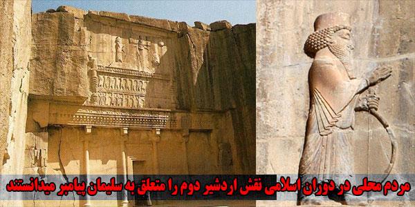 مردم فارس برخی نقش های تخت جمشید را تصویر سلیمان پیغمبر (ع) میدانستند!