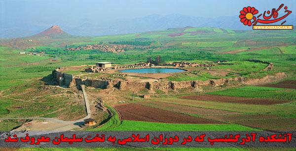 آتشکده آذرگشنسپ در استان زیبای آذربایجان
