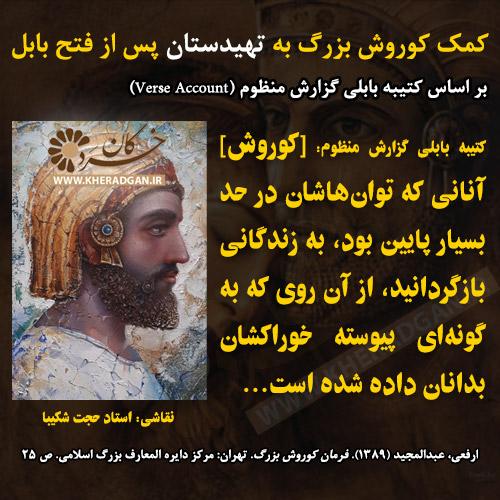 کمک کوروش بزرگ به تهیدستان پس از فتح بابل