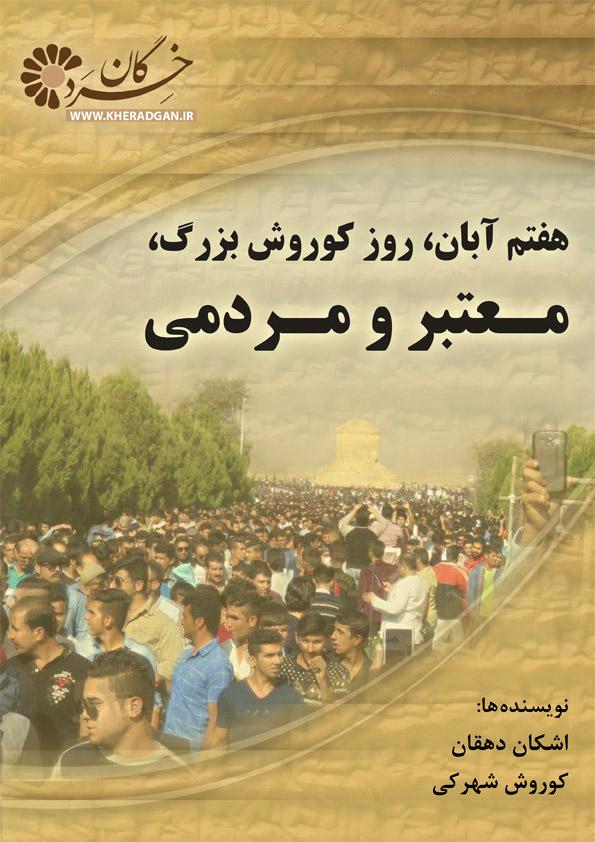 هفتم آبان، روز کوروش بزرگ، معتبر و مردمی