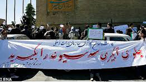 اعتراضات مردمی به سد سیوند