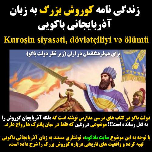 زندگی نامه کوروش به زبان آذربایجانی باکویی