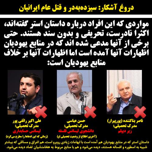 سوء استفاده ایران ستیزان و افراطیها از داستان استر در ایران