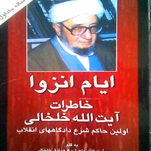 کتاب خاطرات خلخالی/تخریب مقبره رضا شاه