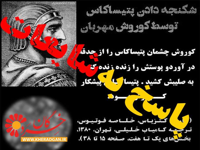 پاسخ به شایعه اعدام پتیساکاس توسط کوروش