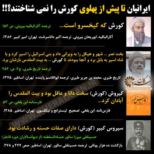 کوروش بزرگ در منابع و ادبیات ایرانی