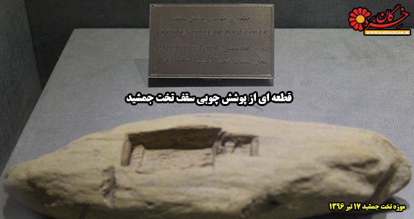 قطعه ای چوب باقی مانده از سقف تخت جمشید (پارسه)