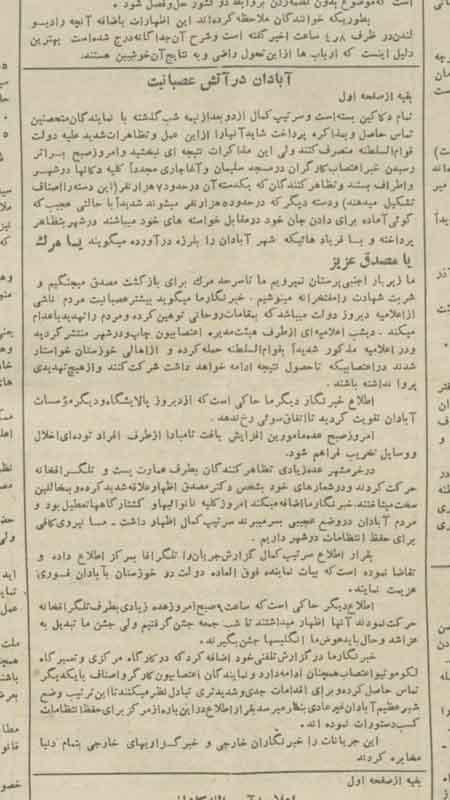 گزارشی از آبادان تحت عنوان آبادان در عصبانیت در روزنامه باختر امروز ۲۸ تیر ۱۳۳۱