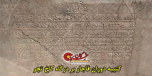 کتیبه دوران قاجار بر درگاه تخت جمشید