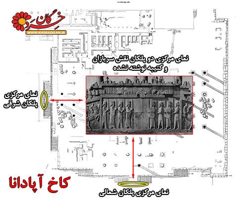نقشه کاخ آپادانا تخت جمشید