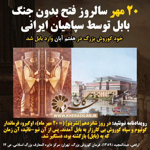 20 مهر سالروز فتح بدون جنگ بابل توسط سپاهیان ایرانی