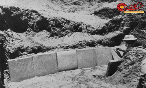 لوح سنگی متعلق به خشایارشا کشف شده در خزانه
