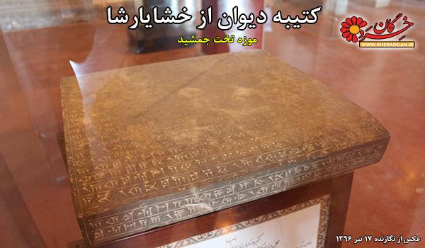 کتیبه دیوان خشایارشا در موزه تخت جمشید | آیا تخت جمشید ناتمام است؟