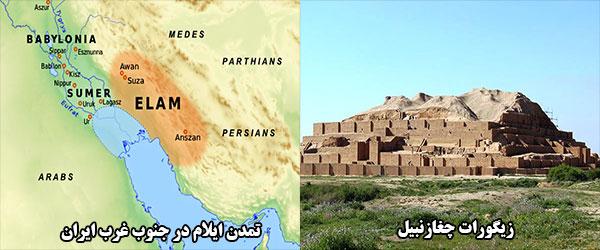 تمدن ایلام در جنوب غرب ایران، این تمدن سرانجام توسط آشوریان نابود شد