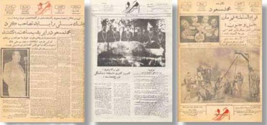 روزنامه مرد امروز | محمد مسعود