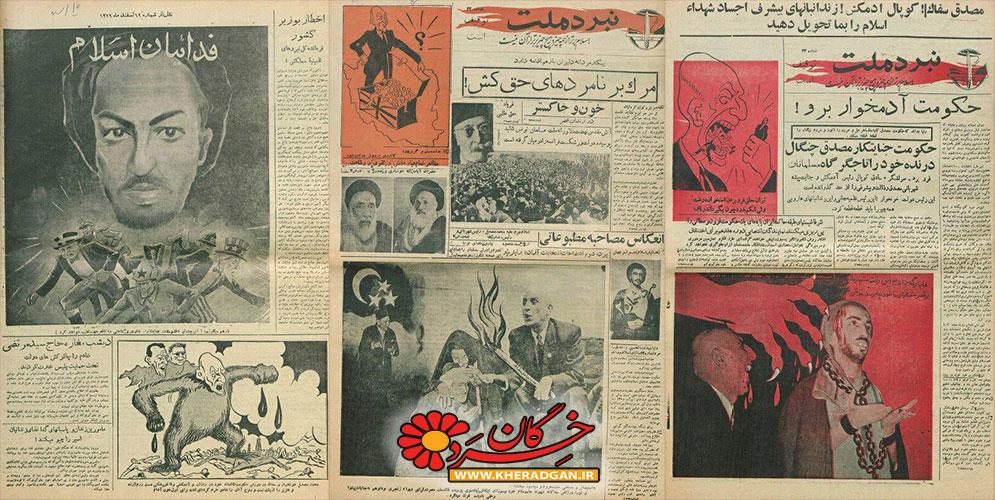روزنامه های مرتبط با فداپیان اسلام / حسین فاطمی