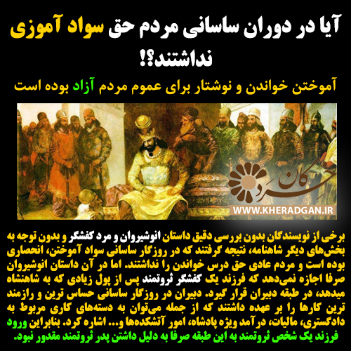 آیا در دوران ساسانی مردم حق سواد آموزی نداشتند؟!