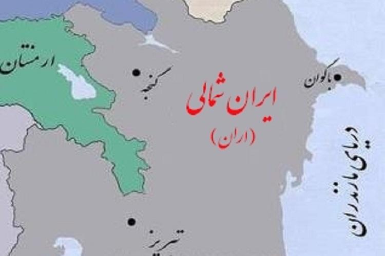 ایران شمالی آران - جمهوری آذربایجان