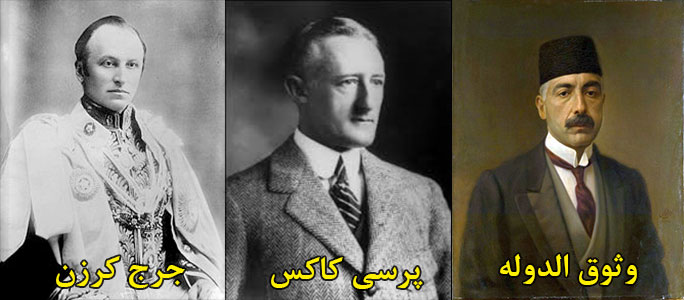 قرارداد ۱۹۱۹ وثوق ، کاکس و کرزن