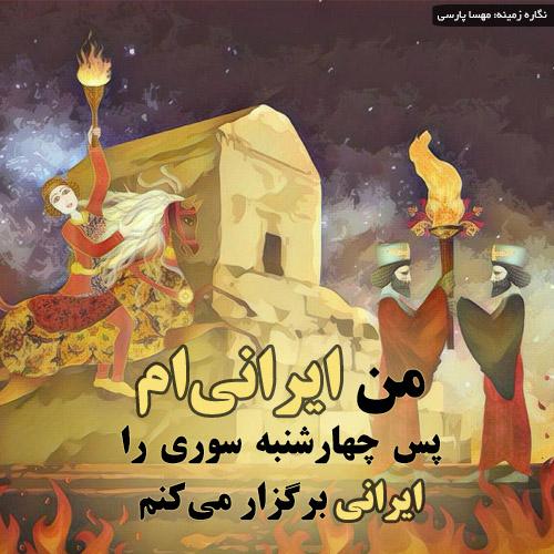 من ایرانی ام پس چهارشنبه سوری را ایرانی برگزار می کنم