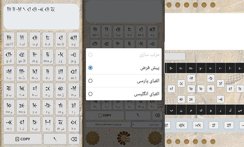 نگارش با خط میخی پارسی باستان در فضای مجازی