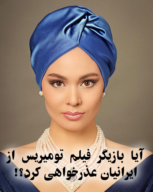 آیا بازیگر فیلم تومیریس از ایرانیان عذرخواهی کرد؟!