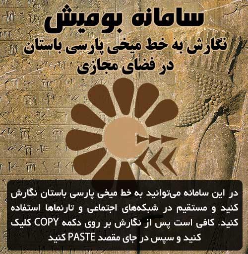 خط میخی پارسی باستان - سامانه بومیش